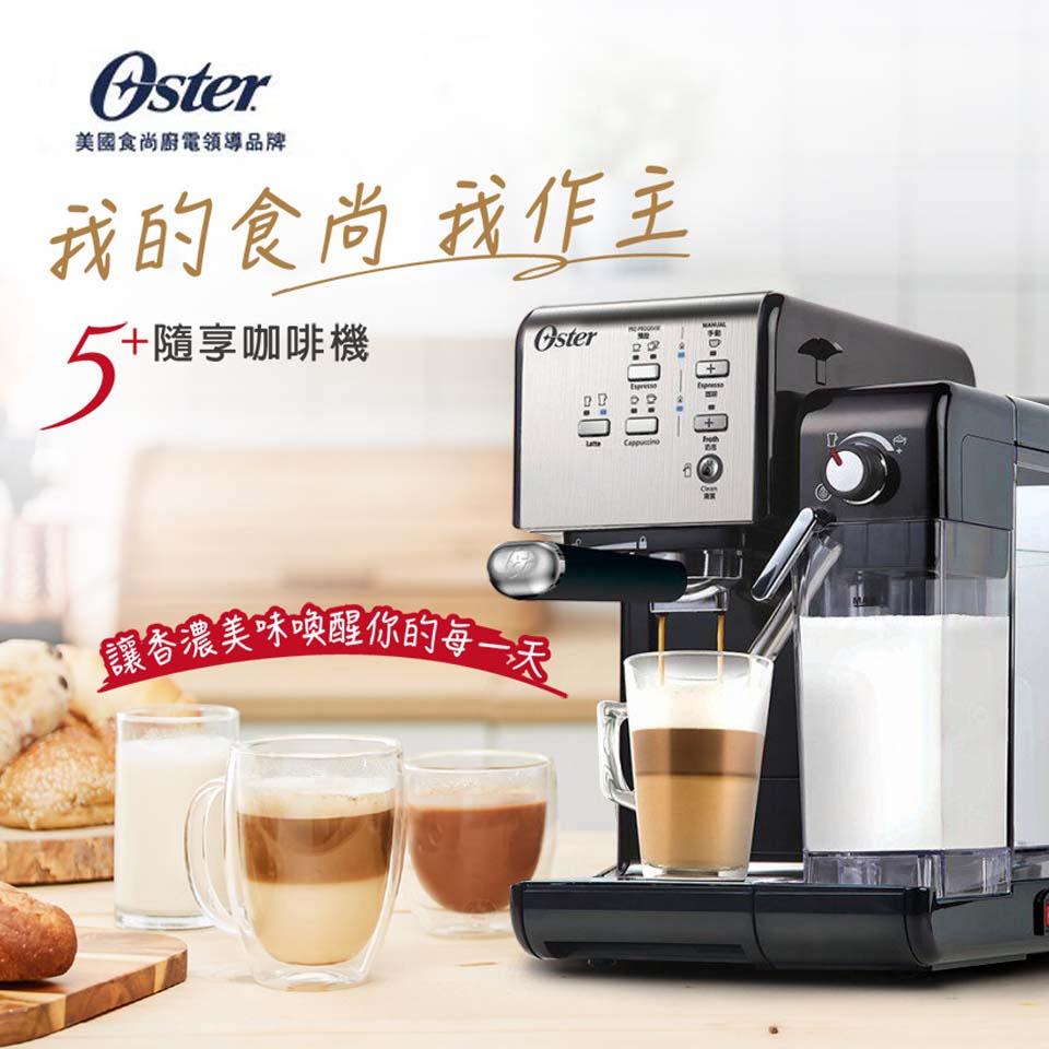 OSTER 5+隨享咖啡機 美式經典銀