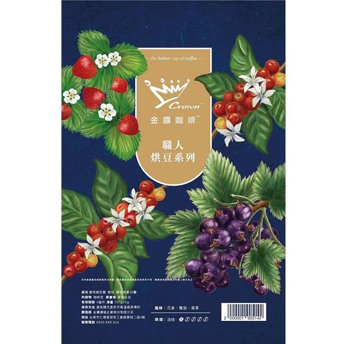 (專案)金鑛高規精品咖啡-藝伎-2+1包(共3包)