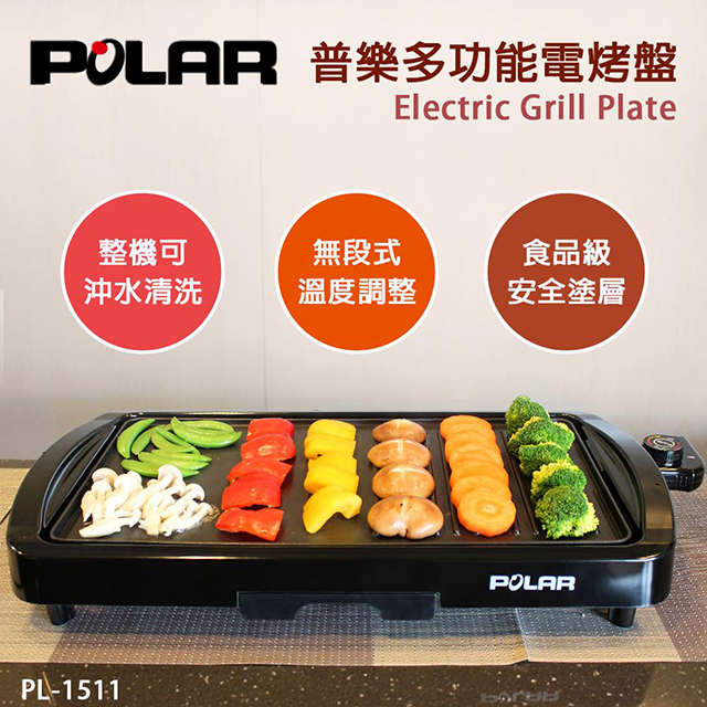 普樂POLAR多功能電烤盤