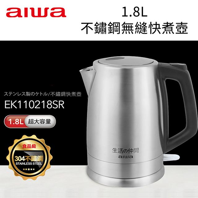 aiwa 1.8L不鏽鋼無縫快煮壺