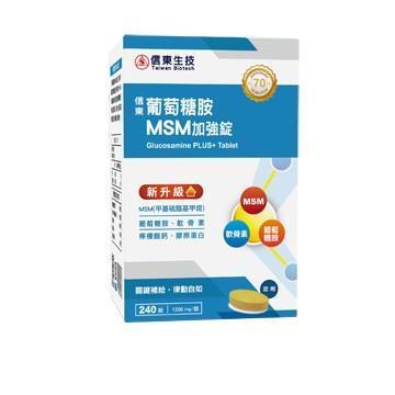 信東葡萄糖胺錠(MSM升級配方)