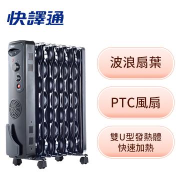 Abee 10葉片熱浪型電暖器