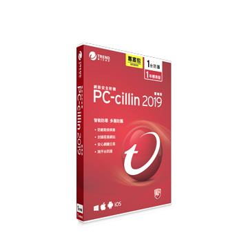 【1年1台】PC-cillin 趨勢 2019 防毒軟體 - 標準版專案包 PCC2019-1Y1U/專