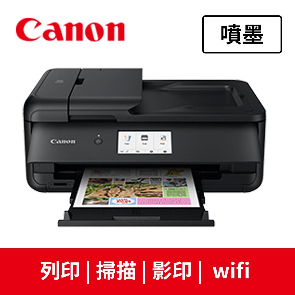 佳能Canon PIXMA TS9570無線相片複合機