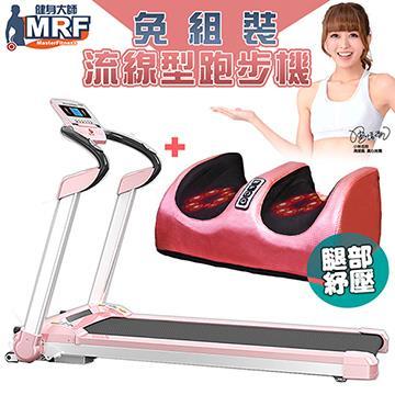 【健身大師】智能聲控電動跑步機+舒壓組 HY-181+965