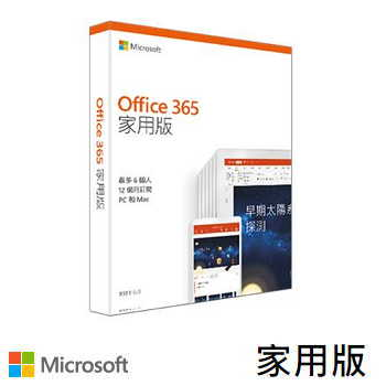 Office 365 中文家用版一年訂閱-多平台