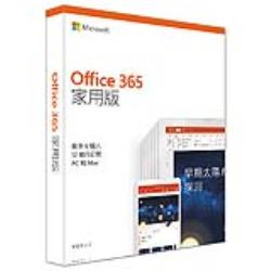 【家用版】微軟 Microsoft Office 365 一年訂閱(多平台) - 中文版
