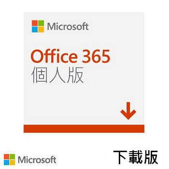 「ESD下載版」【個人版】微軟 Microsoft Office Office 365 一年訂閱