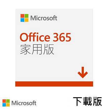 「ESD下載版」【家用版】微軟 Microsoft Office 365 一年訂閱