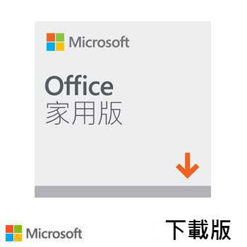 「ESD下載版」【家用版】微軟 Microsoft Office Office 2019 HS