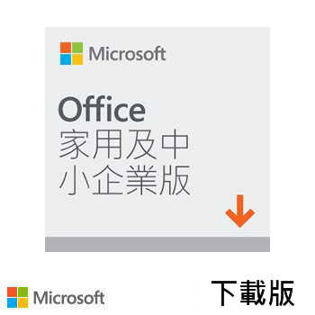 「ESD下載版」【家用&中小企業版】微軟 Microsoft Office Office 2019 HB