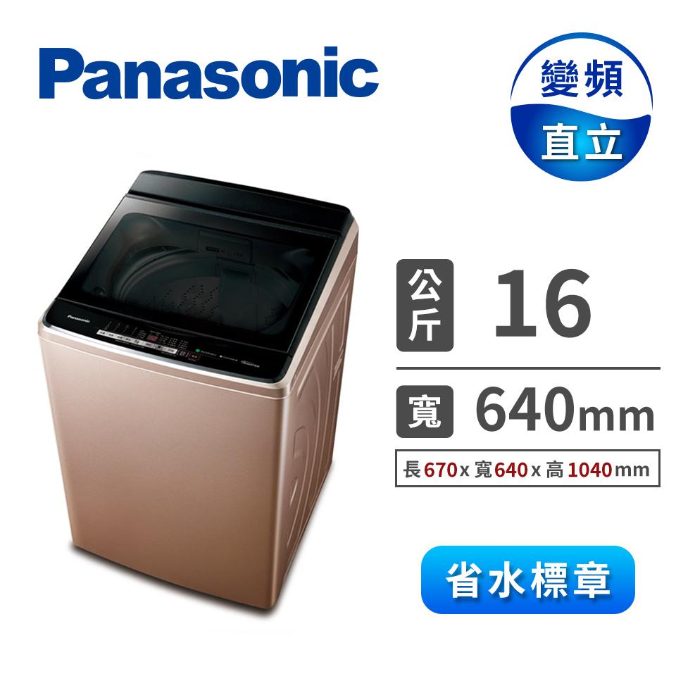 (福利品)Panasonic 16公斤Nanoe X變頻洗衣機