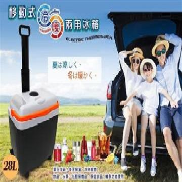 【福利品】晶華 冷熱兩用拉桿移動式冰箱