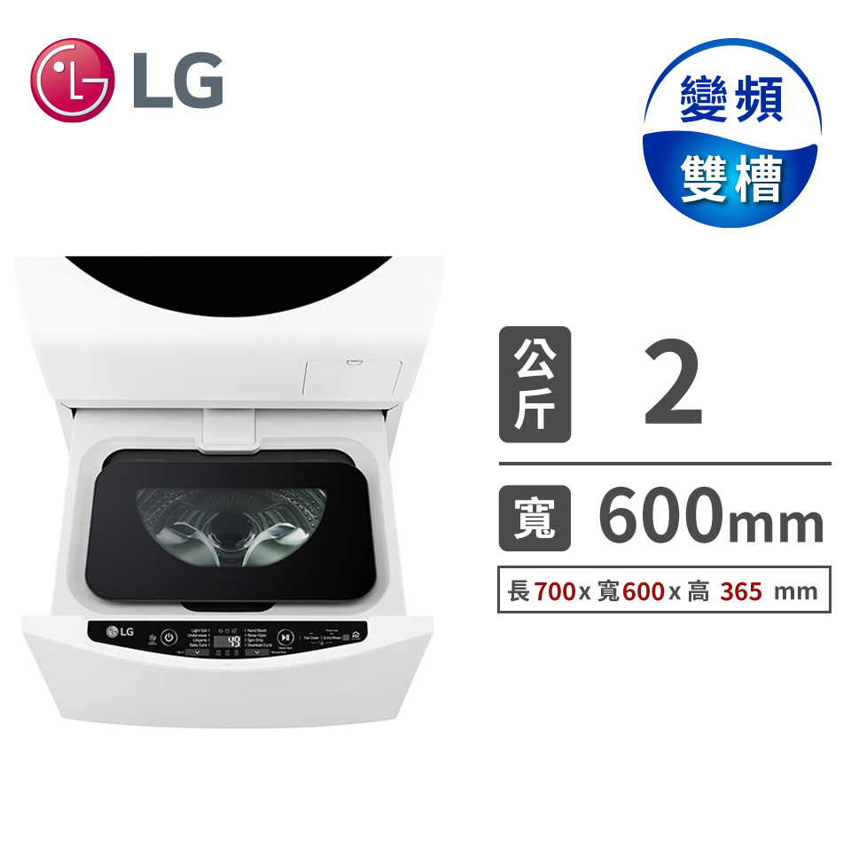 LG 2公斤mini洗衣機