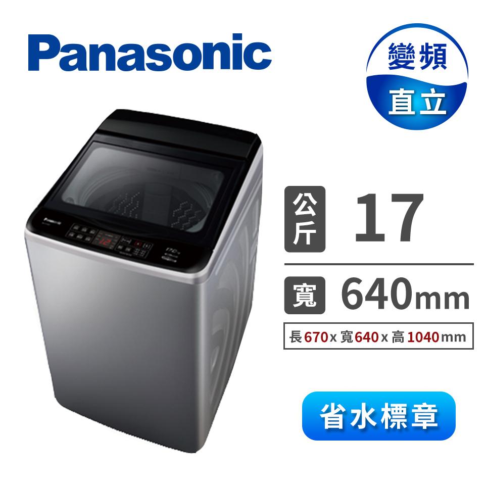 Panasonic 17公斤變頻洗衣機 NA-V170GT-L(炫銀灰)