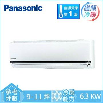Panasonic 1對1變頻冷暖空調 CU-K63BHA2