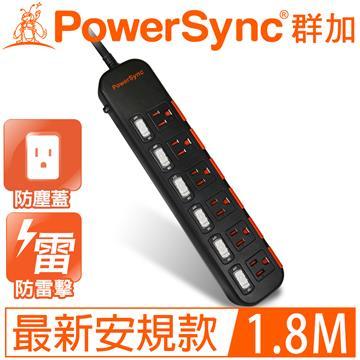 群加PowerSync 防雷擊6開6插滑蓋防塵延長線1.8M(黑)