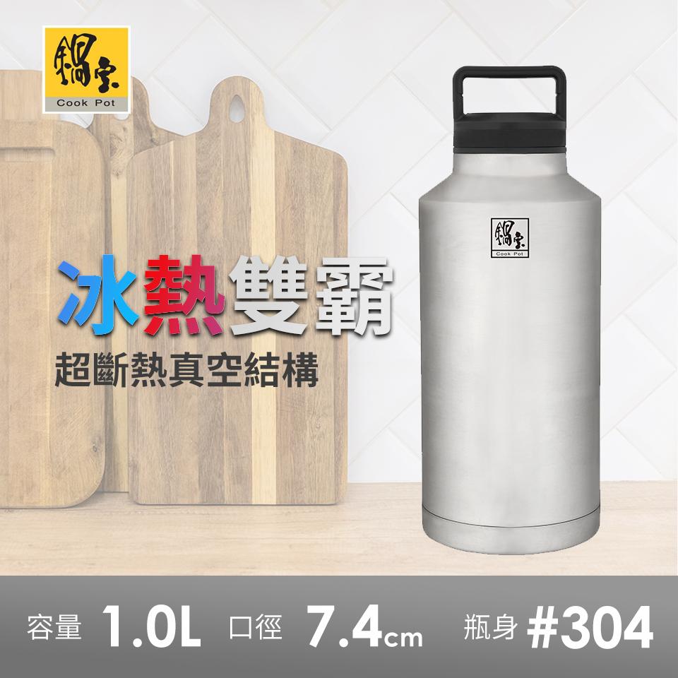 鍋寶1L冰熱雙霸壺 VB-71000-S
