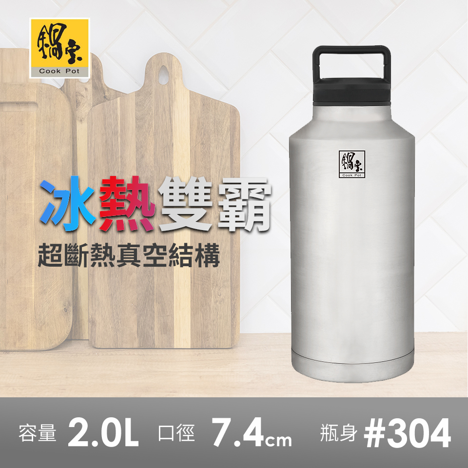 鍋寶2L冰熱雙霸壺 VB-72000-S