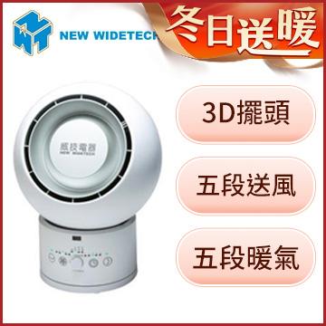 威技冷暖兩用風扇型電暖器
