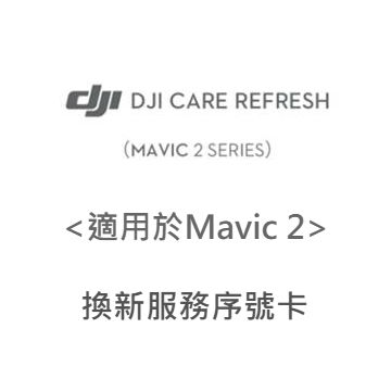 DJI Care Refresh-Mavic 2 換新服務序號卡 Care Refresh Mavic 2