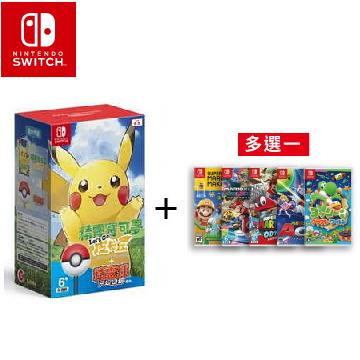 Nintendo Switch【寶可夢 LetsGo!皮卡丘 + 任選遊戲*1】