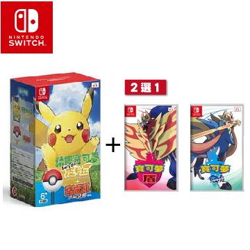 Nintendo Switch【寶可夢 LetsGo!皮卡丘 + 精靈球Plus +  劍or盾】