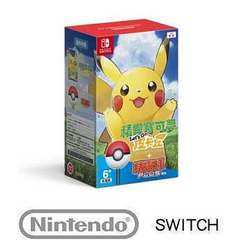 Nintendo Switch 精靈寶可夢 LetsGo!皮卡丘 + 精靈球Plus