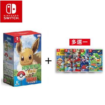 Nintendo Switch【寶可夢 LetsGo!伊布 + 任選遊戲*1】