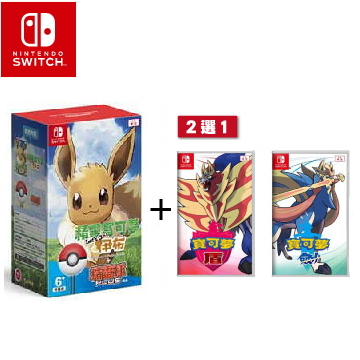 Nintendo Switch【寶可夢 LetsGo!伊布 + 精靈球Plus + 劍or盾】
