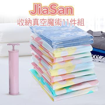 JiaSan 真空魔術收納袋11件組 TK-SP197