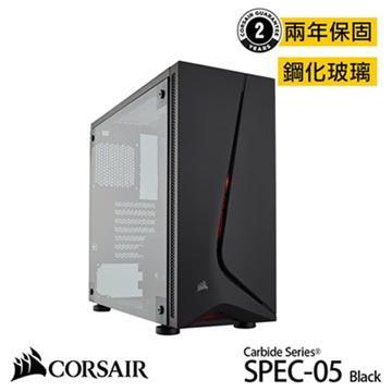 CORSAIR SPEC-05 鋼化玻璃電競機殼-黑