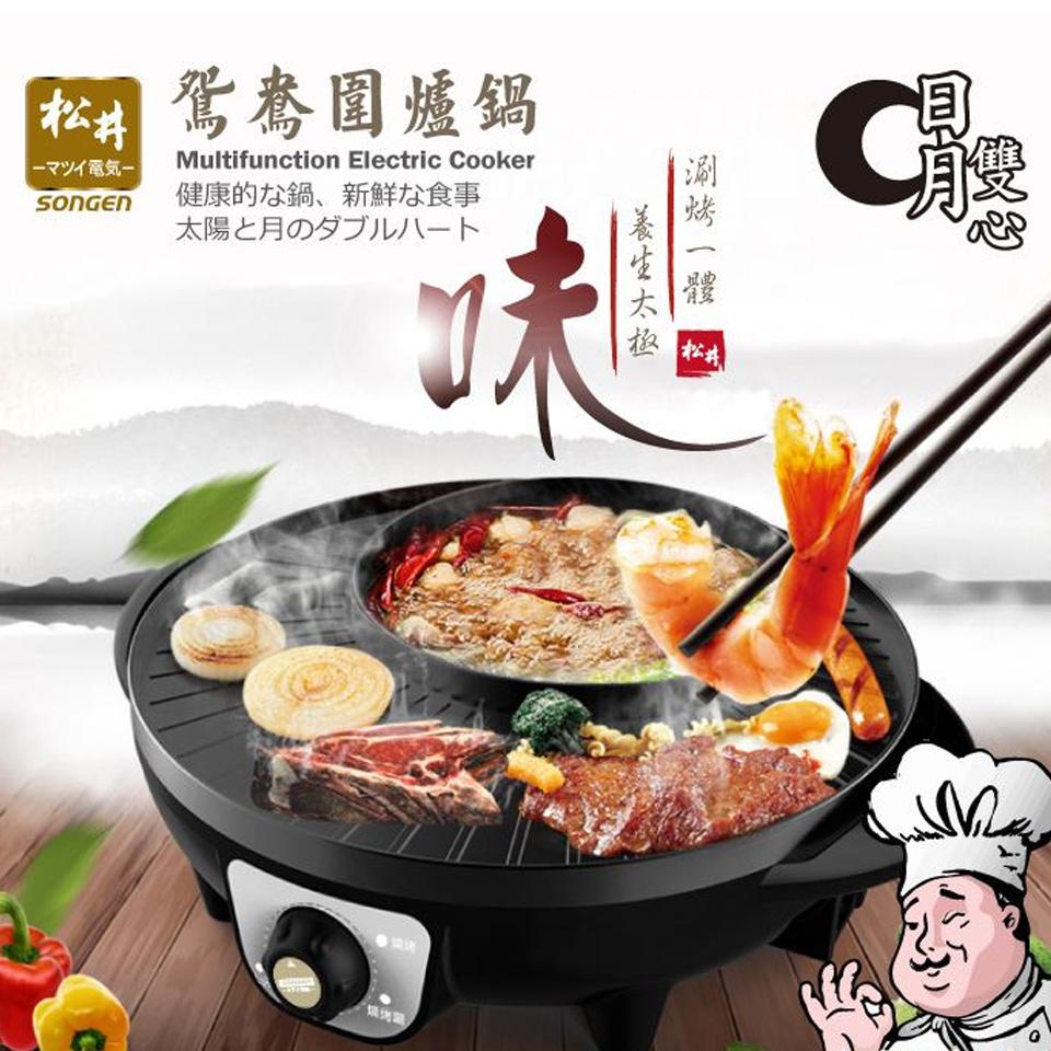 松井日月型涮烤圍爐鍋