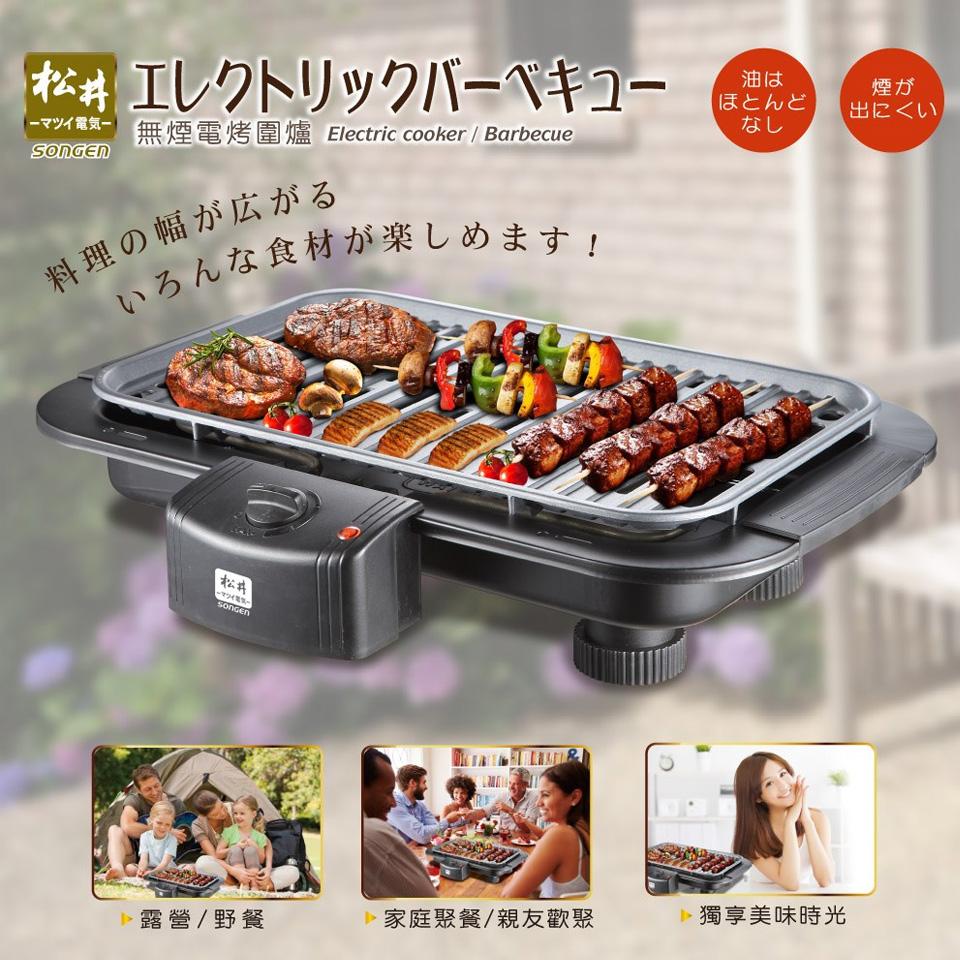 松井BBQ無煙電烤爐(台式)