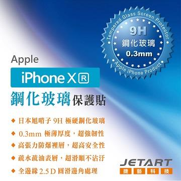 【iPhone XR】JETART 鋼化玻璃保護貼