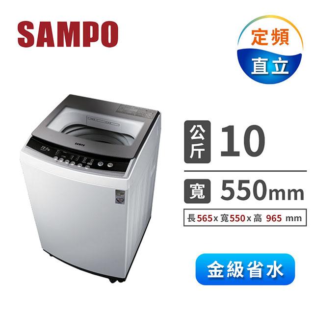 聲寶 10公斤單槽洗衣機