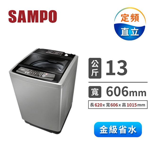 聲寶 13公斤單槽洗衣機 ES-H13F(K1)
