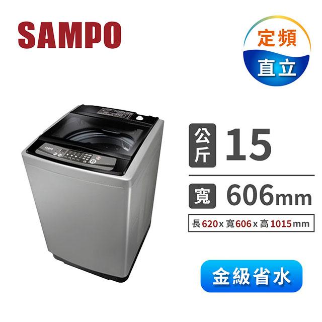 聲寶 15公斤單槽洗衣機 ES-H15F(K1)