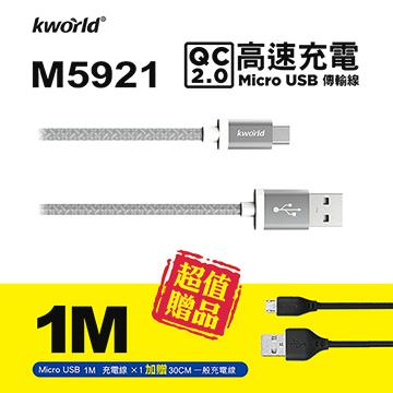 廣寰 KWORLD  QC2.0 Micro USB高速充電線1M-灰