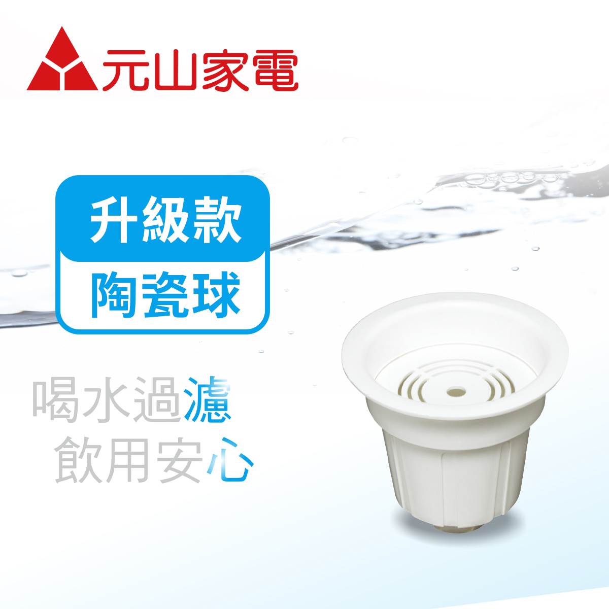 元山能量濾芯(2入)-升級款