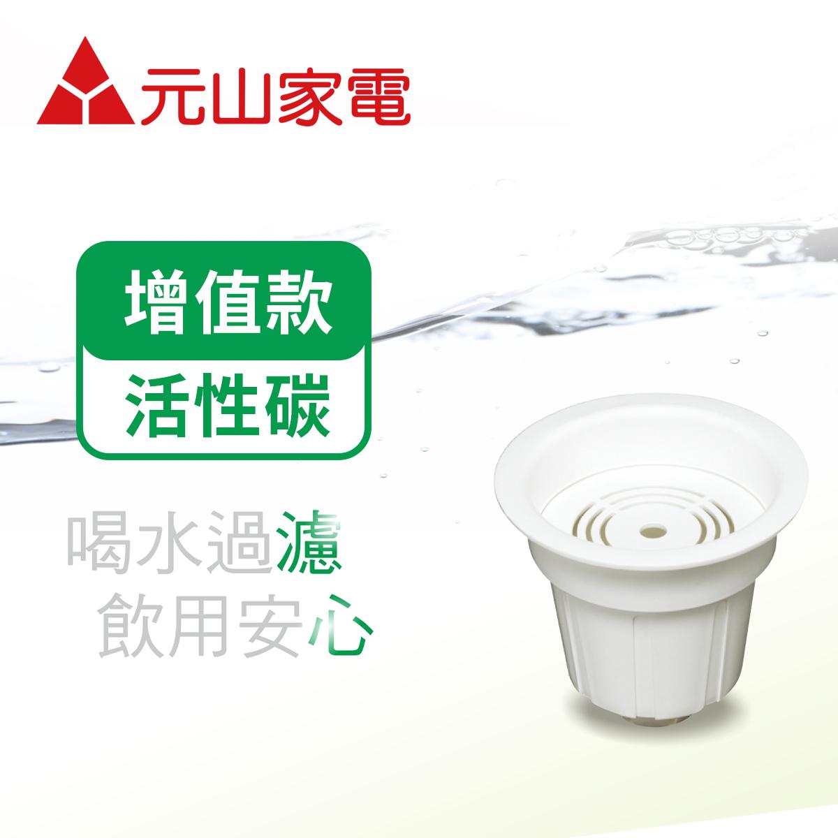 元山活水濾芯(2入)-增值款
