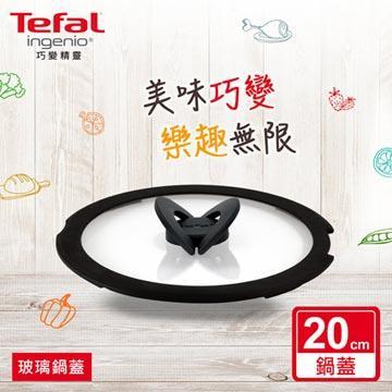 特福 巧變精靈系列20CM蝴蝶玻璃鍋蓋