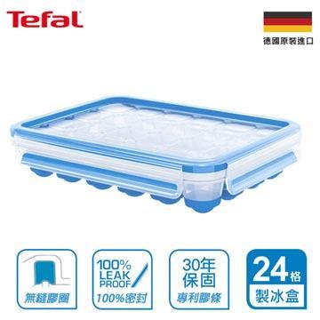 特福 德國EMSA原裝無縫膠圈PP保鮮製冰盒
