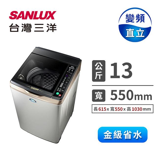 【媽媽樂】 台灣三洋13公斤DD超音波變頻洗衣機 SW-13DVGS(不銹鋼)