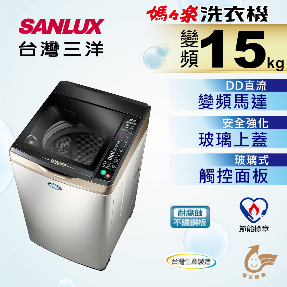 【媽媽樂】 台灣三洋 15公斤DD超音波變頻洗衣機