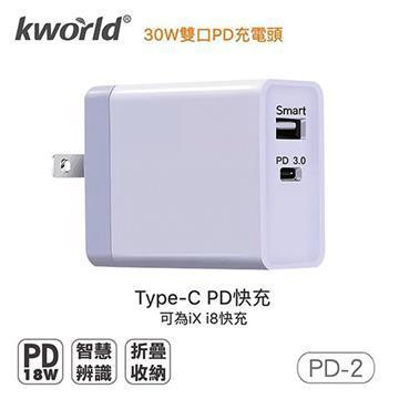 廣寰 KWORLD KW-PD-2 Type-C+USB快速雙孔充電器 KW-PD-2