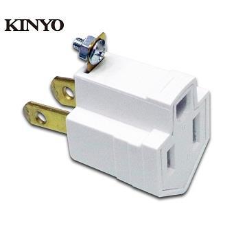 KINYO 3插轉2插轉接頭
