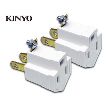 KINYO 3插轉2插轉接頭(2入)