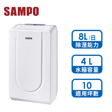 聲寶SAMPO 8L 清淨除濕機