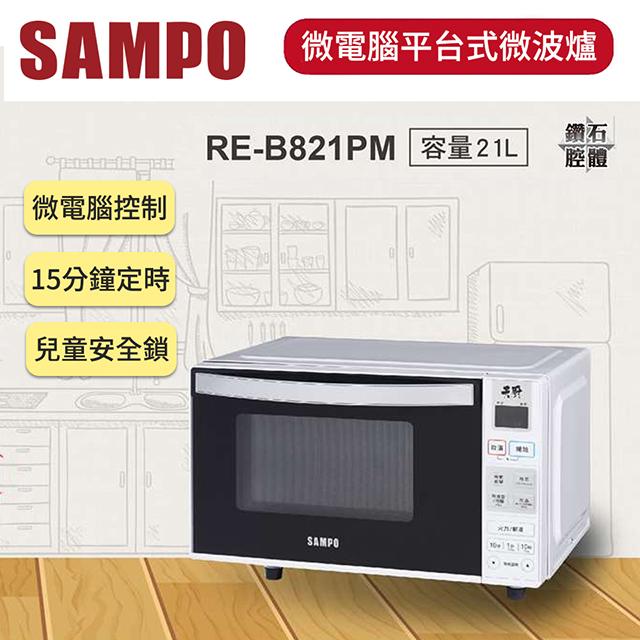 聲寶SAMPO 21L 微電腦平台微波爐 RE-B821PM